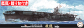 1/700 特56EX-2 日本海軍航空母艦 飛龍 特別仕様(艦底・飾り台付き)