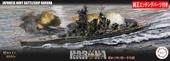 1/700 艦NX15EX-1 日本海軍戦艦 榛名 昭和19年/捷一号作戦 特別仕様(純正エッチングパーツ付き)
