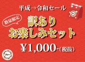 【平成→令和 セール】訳ありお楽しみセット