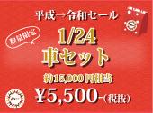 【平成→令和 セール】1/24 車セット