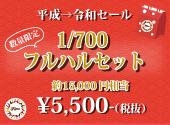 【平成→令和 セール】1/700艦船 フルハルモデルセット