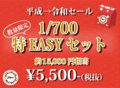 【平成→令和 セール】1/700艦船 特EASY セット