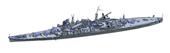 1/700 特70 日本海軍重巡洋艦 三隈(昭和17年)