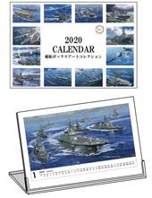 2020年カレンダー 艦船ボックスアートコレクション