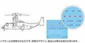 1/350 艦船14EX-1 陸上自衛隊 オスプレイ(V-22) 4機セット