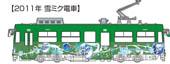 1/150 雪ミク電車2020バージョン (2011年雪ミク電車付き)スペシャルセット