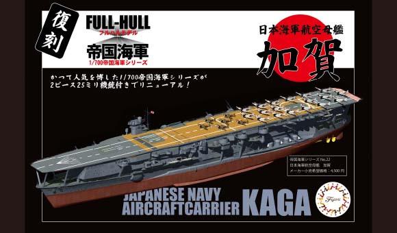 banner_FH22KAGA.jpg