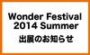 Wonder Festival 2014 夏 出展のお知らせ