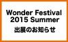 Wonder Festival 2015 夏 出展のお知らせ