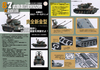 1/72 87式自走高射機関砲の店頭ポスターのご案内