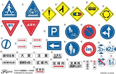 1/24 GT10 道路標識セット市街地用 ガレージ&ツールの通販ならFUJIMI ...